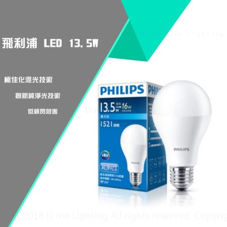 飛利浦 PHILIPS LED 13.5W
