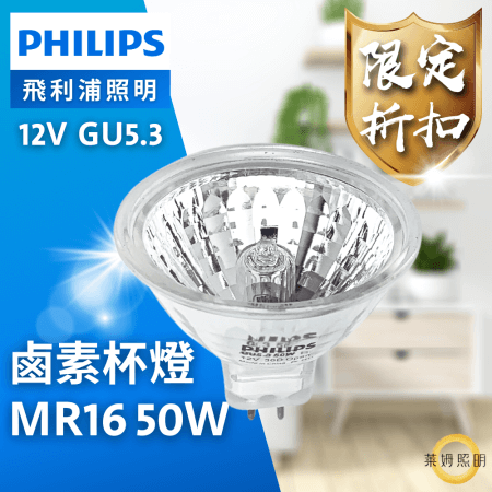 飛利浦 PHILIPS 12V 50W GU5.3 MR16 鹵素杯燈