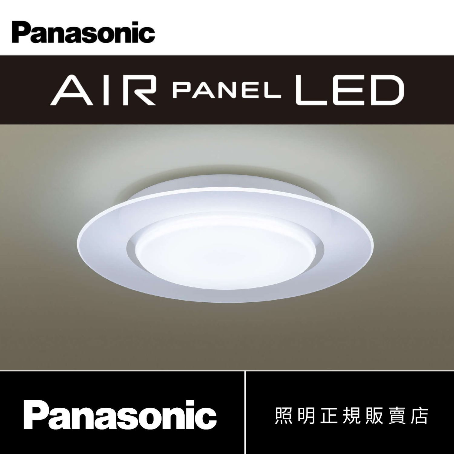 國際牌 2018 LED 49.5W 遙控吸頂燈 HH-LAZ5046209 Panasonic AIR PANEL