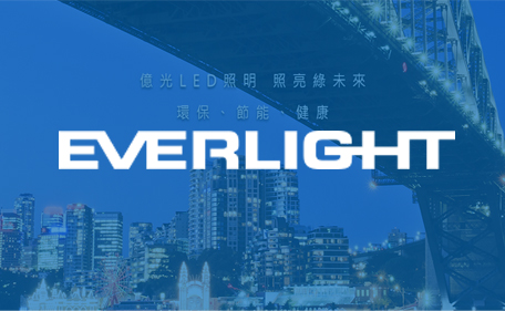 EVERLIGHT 億光LED照明
